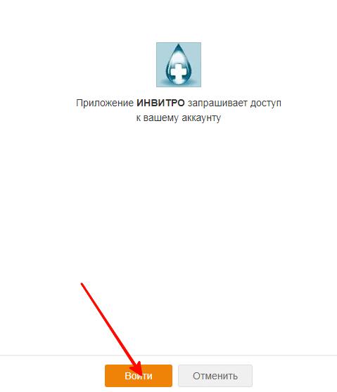 "Войти через ""Одноклассники"""
