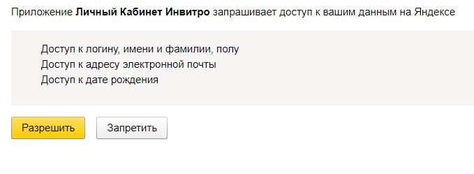 Войти через поисковую систему «Яндекс»